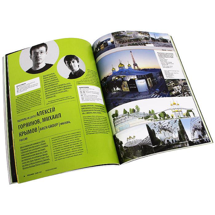 Tatlin Mono, №3(26)97, 2010-2011. Молодые архитекторы России