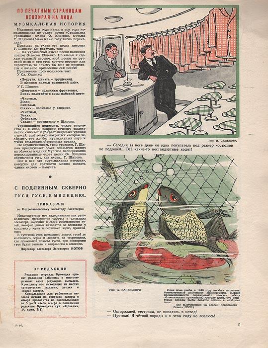 "Журнал ""Крокодил"", 1949 год, № 10, 10 апреля"