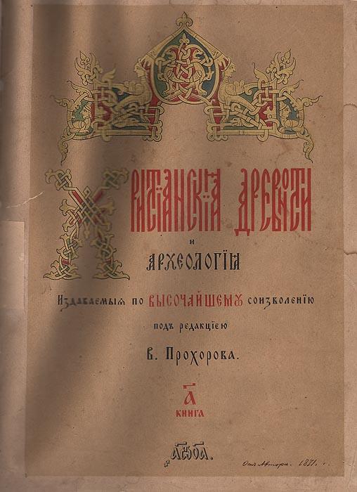 ������������ ��������� � ����������.1864-1865. ������ ������� ��������
