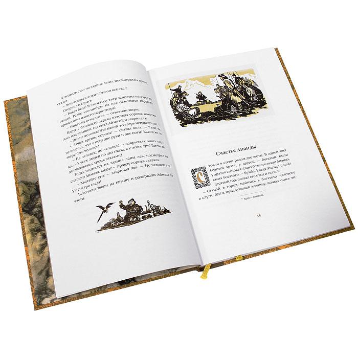 Белая юрта. Монгольские сказки ( 978-5-4335-0029-7 )