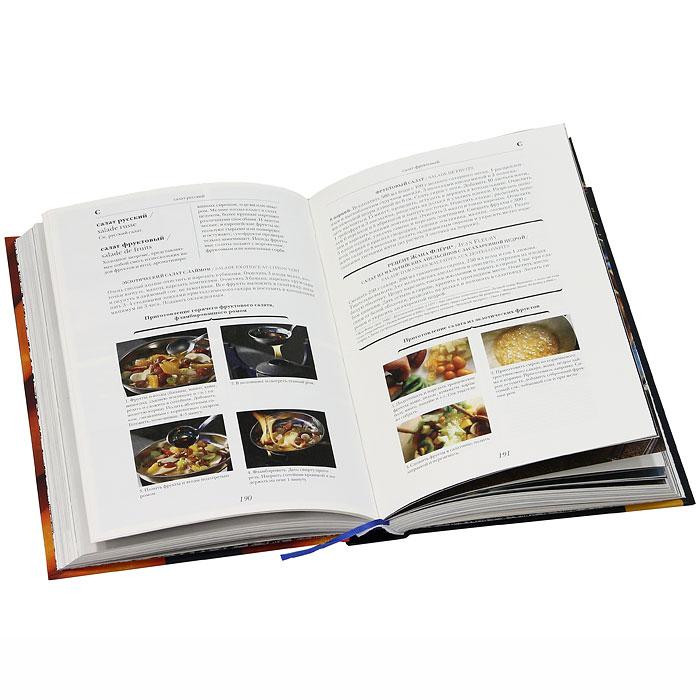 Гастрономическая энциклопедия Ларусс. В 14 томах. Том 11
