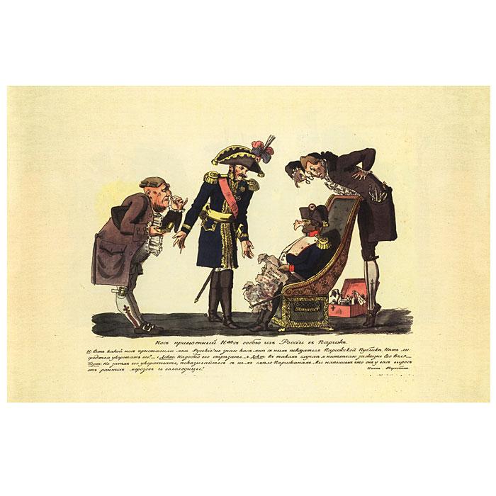 Русская карикатура эпохи Отечественной войны 1812 года