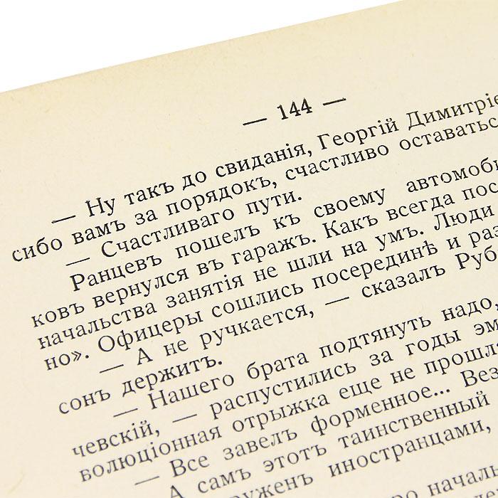 П. Н. Краснов. Трилогия (комплект из 4 книг)