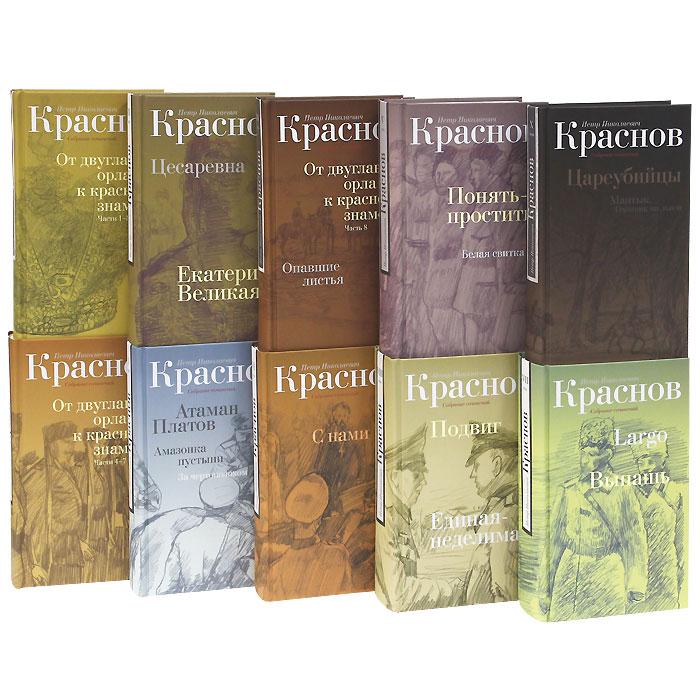 П. Н. Краснов. Собрание сочинений в 10 томах (комплект)