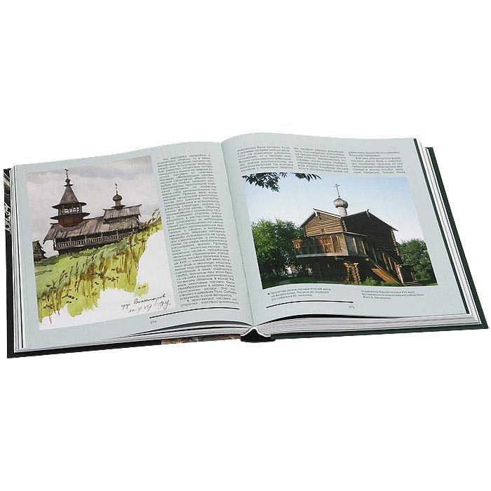 Русское деревянное зодчество. Произведения народных мастеров и вековые традиции
