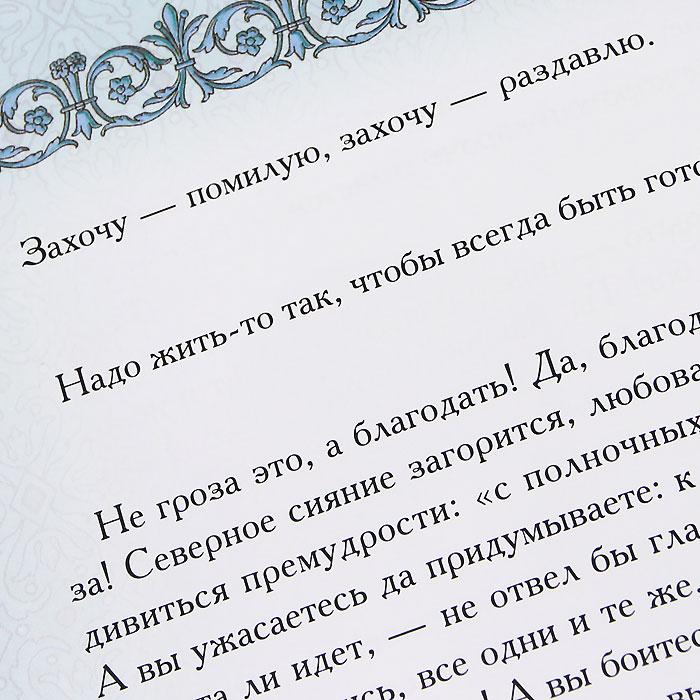 Крылатые фразы и афоризмы литературных героев (подарочное издание)