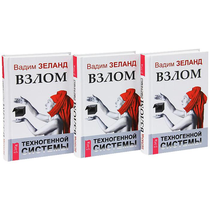 Скачать - Взлом техногенной системы (комплект из 3 книг). Автор