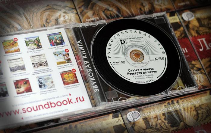 Сказки и притчи Леонардо да Винчи (аудиокнига CD)