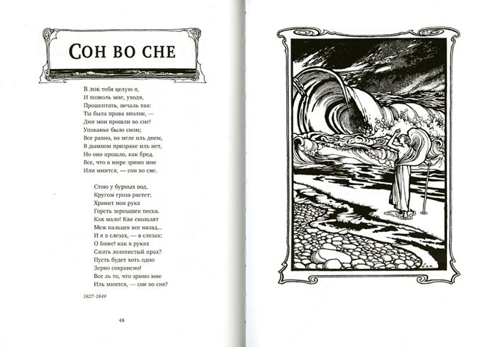 Эдгар По. Полное собрание стихотворений. Номерованный экземпляр № 24 (подарочное издание)