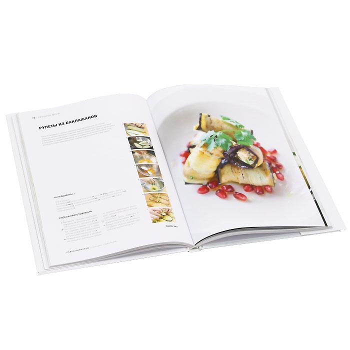 Овощное меню. Коллекция новых рецептов