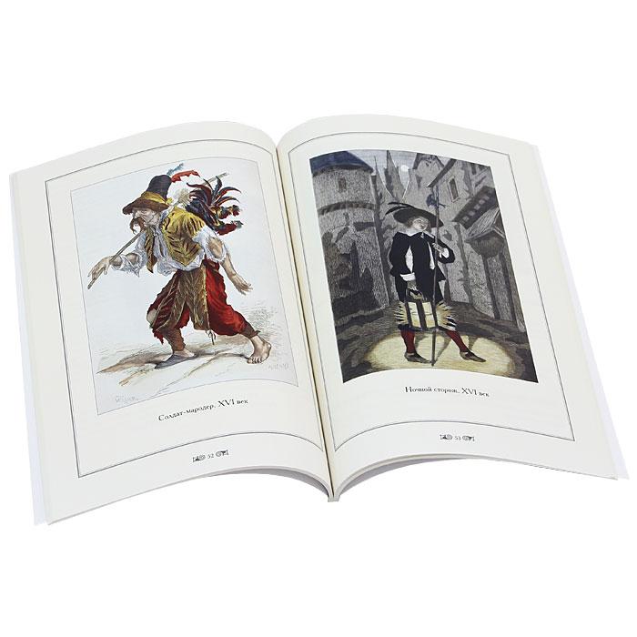 Костюмы парижан с древних времен до XIX века