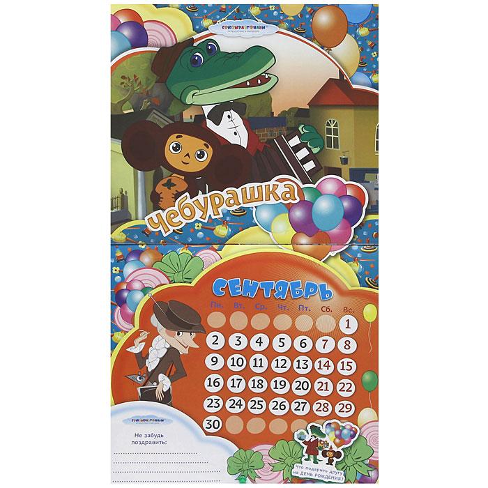 Календарь 2013 союзмультфильм календари все о книге