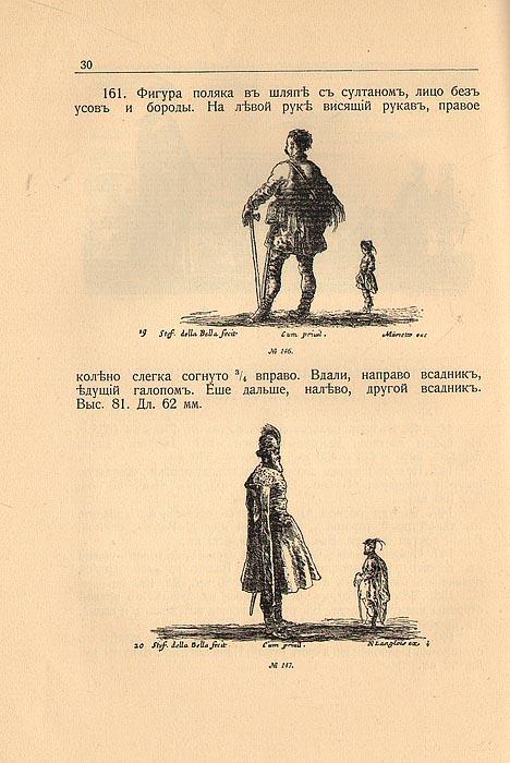 ������� ���������. ������ ������� �������� �������� �� 1912 ���. 8 �������� + ���������� ��������� (�������� �� 8 ����)