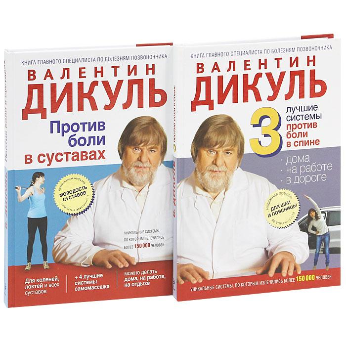 Ваша жизнь без боли в суставах и спине (комплект из 2 книг)