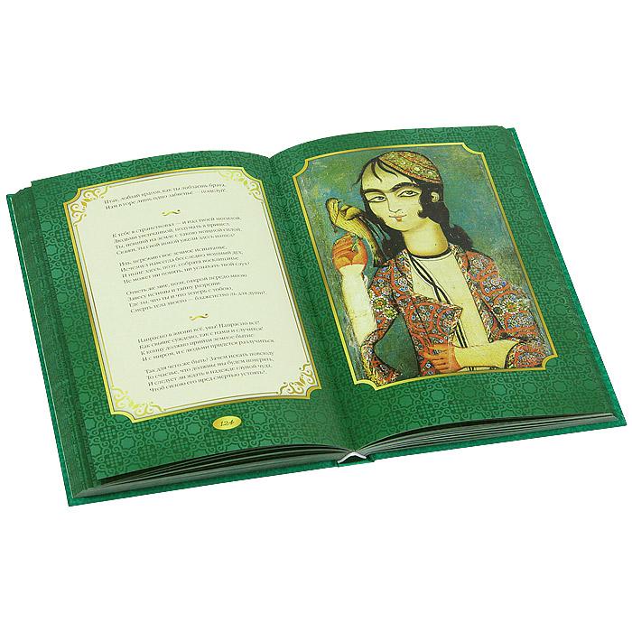 Поэзия Востока (подарочное издание)