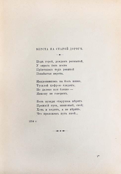 А. М. Жемчужников. Стихотворения. Песни старости