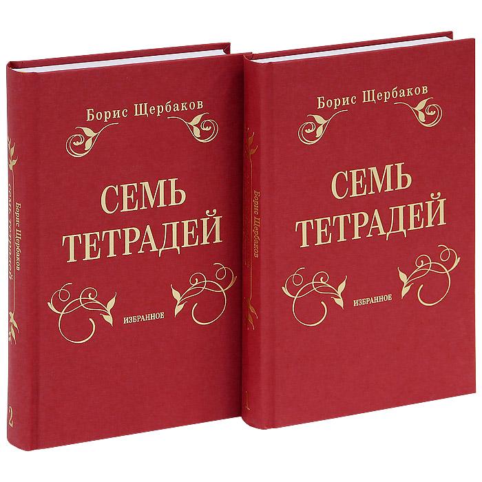 Семь тетрадей. Избранное. (комплект из 2 книг)
