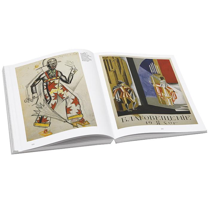 Русский театр 1824 - 1941. Иллюстрированная хроника российской театральной жизни