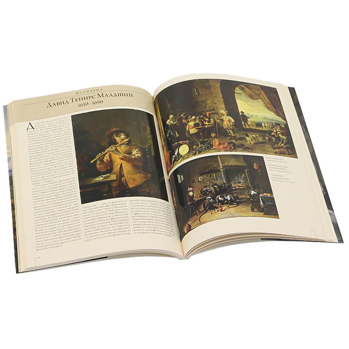 Эрмитаж. Старые мастера европейского искусства XIV-XIX веков. Альбом