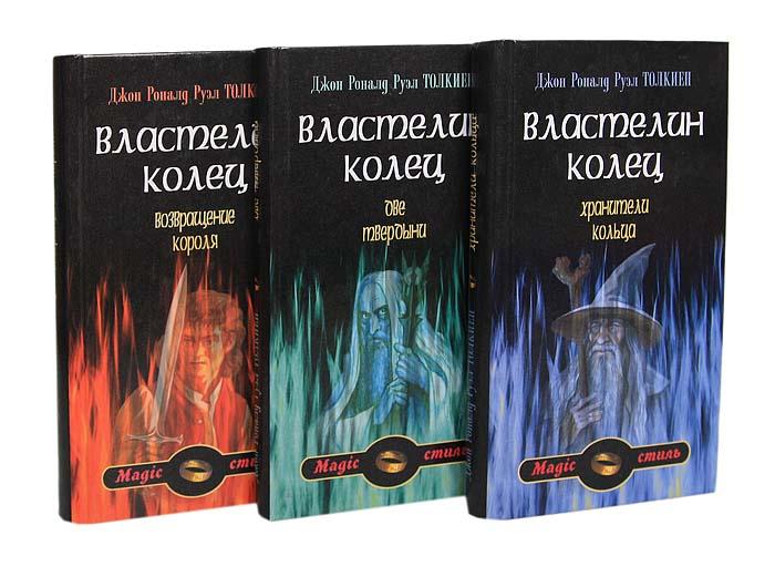 Властелин колец. Трилогия (комплект из 3 книг)