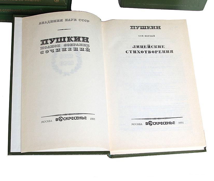 А. С. Пушкин. Полное собрание сочинений (комплект из 23 книг)