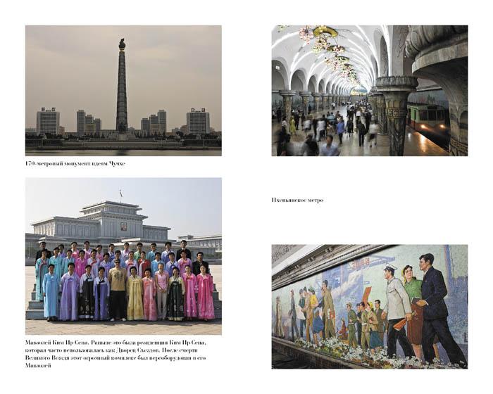Красная монархия. Династия Кимов в Северной Корее
