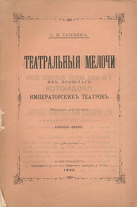 Из прошлого императорских театров (комплект из 5 книг)