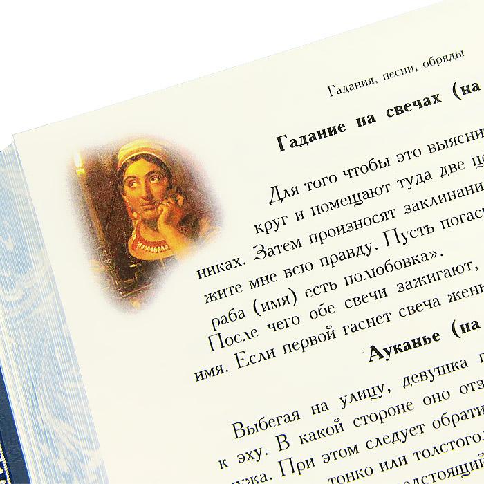 Как праздновал и празднует народ русский Рождество Христово, Новый год, Крещение и масленицу (подарочное издание)