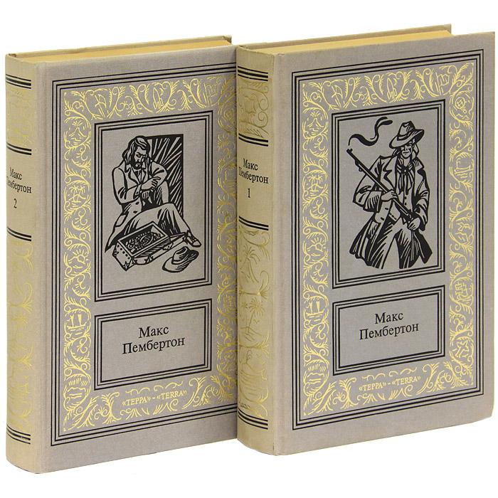 Макс Пембертон (комплект из 2 книг)