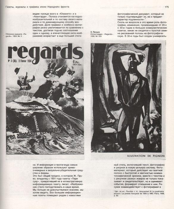 Двадцать лет французской графики. Рисунок в революционных газетах и журналах, политический плакат 1920-1930-х годов
