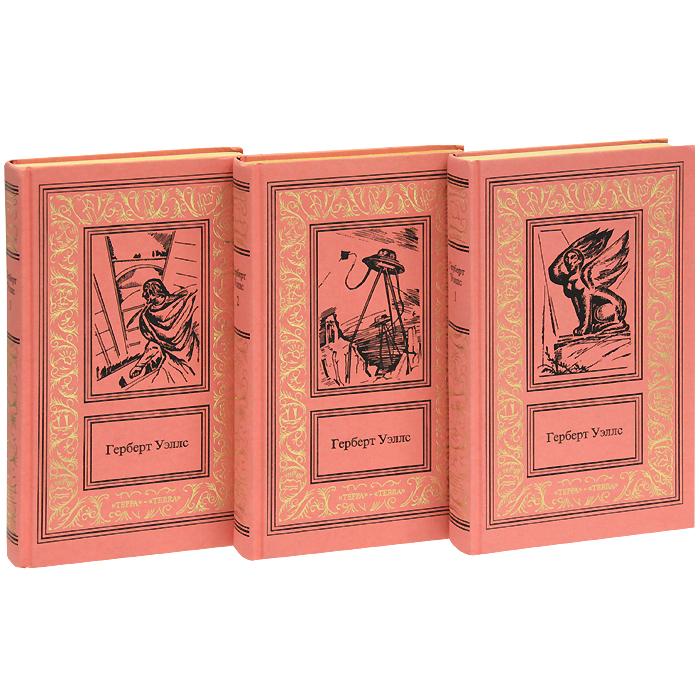 Герберт Уэллс. Сочинения в 3 томах (комплект)