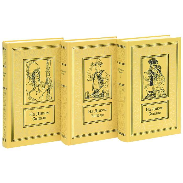 На диком Западе (комплект из 3 книг)