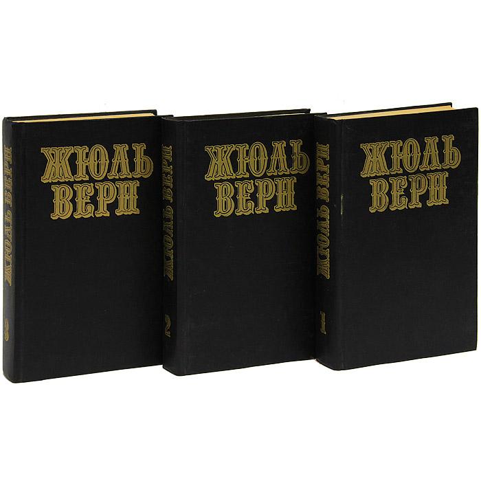 Жюль Верн. Собрание сочинений (комплект из 3 книг)