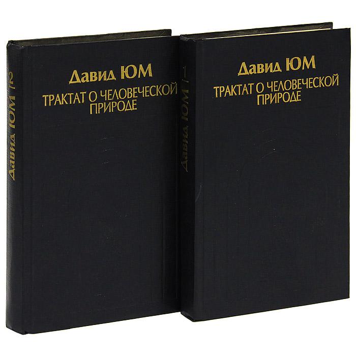 Трактат о трех природах