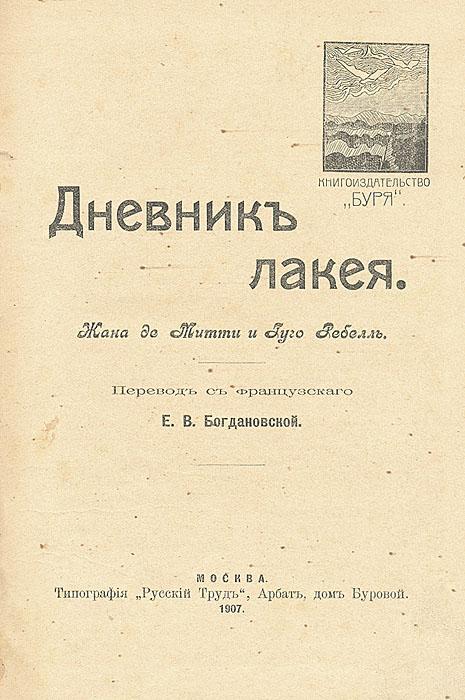 Дневник лакея