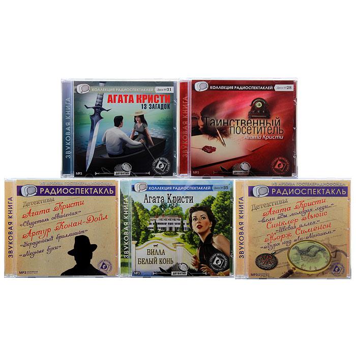 Таинственные детективы Агаты Кристи (комплект из 5 аудиокниг MP3)
