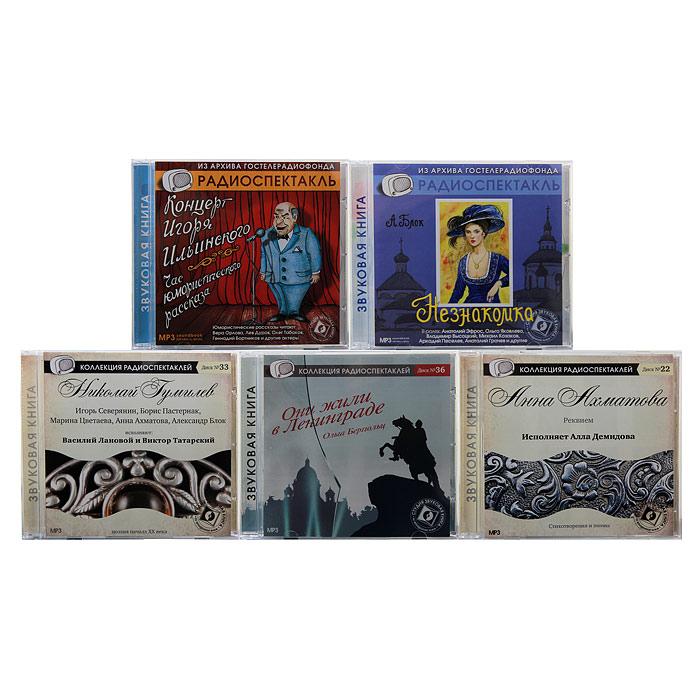 Лирическое вдохновение (комплект из 5 аудиокниг MP3)