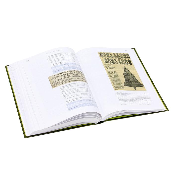 Колокольно-литейное дело в России во второй половине XVII - начале XX века