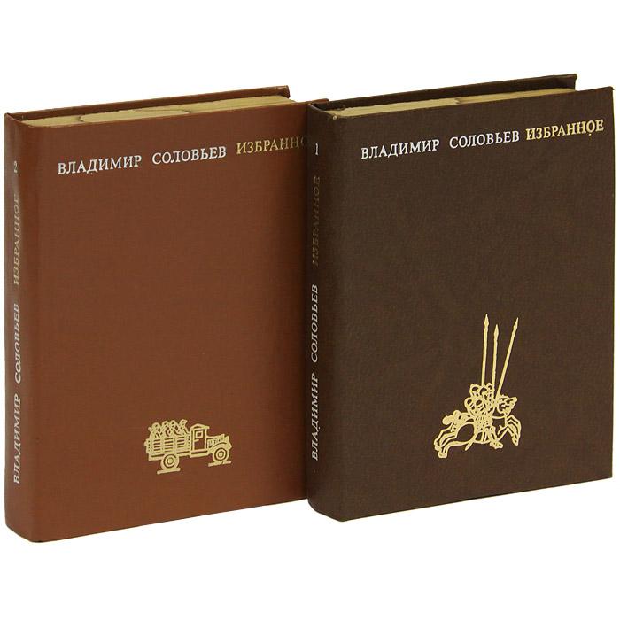 Владимир Соловьев. Избранное (комплект из 2 книг)