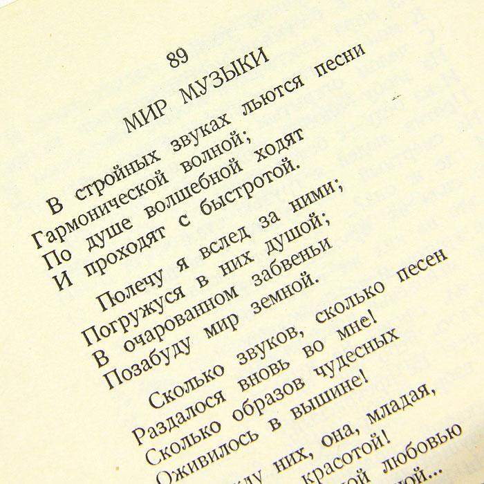 А. В. Кольцов. Собрание стихотворений и писем