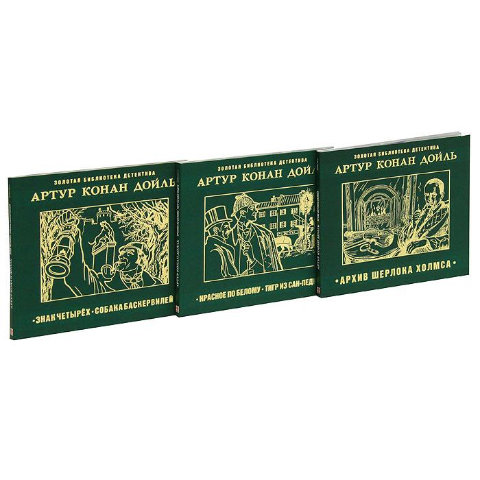 Артур Конан Дойль. Собрание сочинений (комплект из 3 аудиокниг MP3)