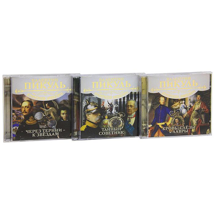 Валентин Пикуль. Исторические миниатюры (комплект из 6 аудиокниг MP3)