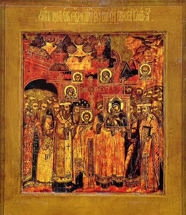 Образ Богородицы. Иконы XVI - начала XX века