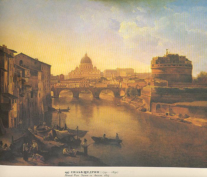 Пейзаж. Страницы истории