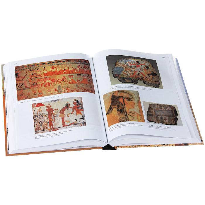 Картины и образы Древнего Египта