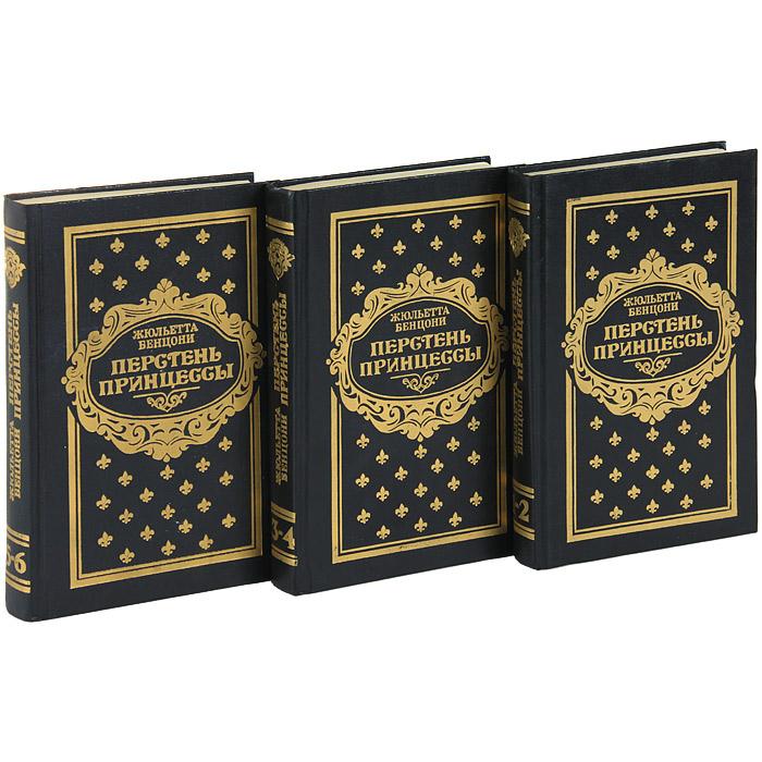 Перстень принцессы (комплект из 3 книг)