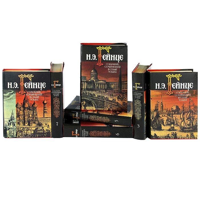 Н. Э. Гейнце. Собрание сочинений в 7 томах (комплект из 7 книг)