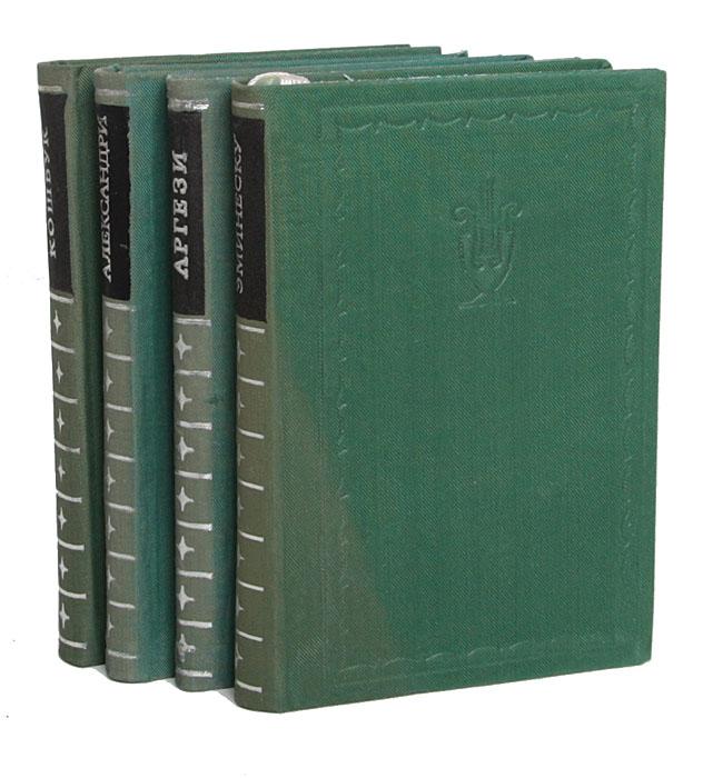 В. Александри, М. Эминеску, Д. Кошбук, Т. Аргези. Стихотворения (комплект из 4 книг)