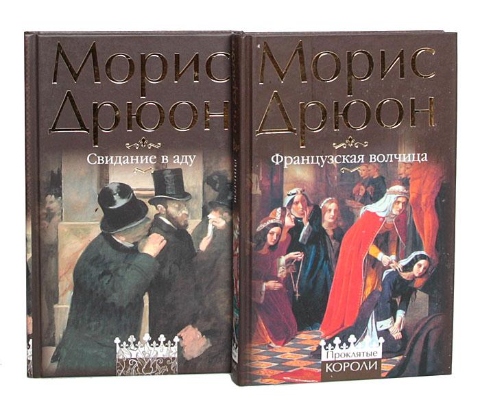 Морис Дрюон. Собрание сочинений (комплект из 10 книг)