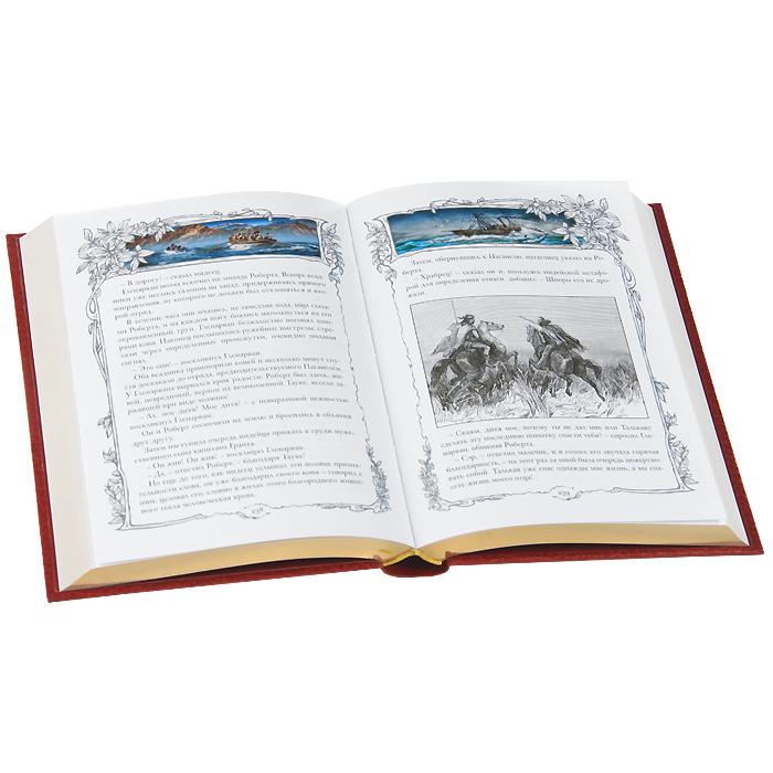 Дети капитана Гранта (эксклюзивный подарочный комплект из 2 книг)